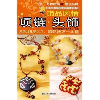 饰品风情-项链-头饰奇积中国结设计制作中心 编9787538157987【直发】