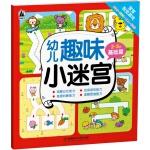 幼儿趣味小迷宫:2~3岁基础篇