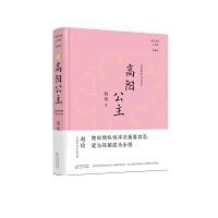 唐宫女性三部曲:高阳公主(珍藏版)