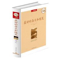 一生的珍藏 *好的杂文和随笔 全彩白金版 经典美文 世界受欢迎的散文大全 中国经典散文/杂文集现代当代文学文字文