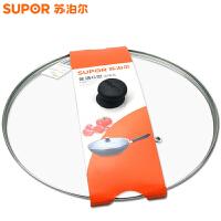 【包邮费】苏泊尔授权专卖玻璃盖G型可视钢化玻璃锅盖煎锅锅盖炒锅盖子30CM TL022-3