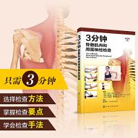 3分钟骨骼肌肉和周围神经检查 临床医生参考书籍 神经系统关节脊髓神经检查图书 肌肉骨骼触诊3分钟图谱 神经康复身体格检