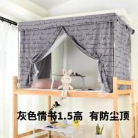 学生的床帘学生寝室宿舍遮光蚊帐一体式上下铺通用全封闭蚊帐 1.0m(3.3英尺)床
