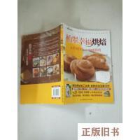 【二手旧书8成新】专业面包博主的完全面包机教程--柏翠幸福烘焙