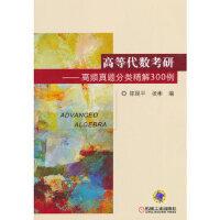 高等代数考研 高频真题分类精解300例,,机械工业出版社,9787111599067
