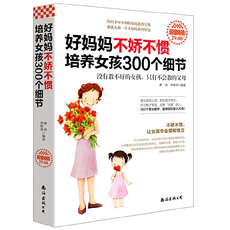 好妈妈不娇不惯培养女孩300个细节 (好妈妈胜过好老师+如何说孩子才会听怎么听孩子才肯说。不娇不惯,微博微信热议的家教话题。这是一本有勇气、有思想、有智慧的女孩教养书,龙应台尹建莉杨澜孙瑞雪黑幼龙等都在谈,给中国父母巨大帮助)