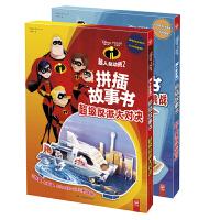 超人总动员2 拼插故事书(套装共2册)