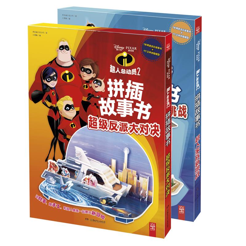 超人总动员2 拼插故事书(套装共2册) 皮克斯经典动画电影《超人总动员》强势回归,全新的冒险故事与立体拼插玩具相结合, 亲手搭建属于你自己的超人城市,启发无限想象!
