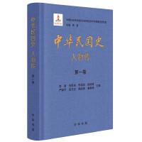 中华民国史 人物传(全8册・精装)