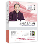 从此爱上作文课――著名特级教师黄厚江中学作文教学智慧