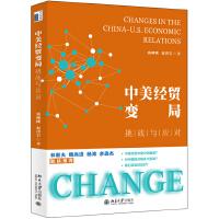 中美经贸变局:挑战与应对