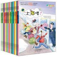 正版 数学帮帮忙全套25册 上车喽! 多功能数学绘本 帮孩子爱上数学3-10岁 儿童课外读物数学学习书籍数学故事读本