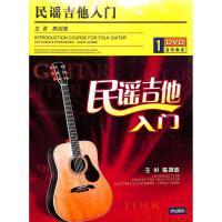 (先恒)民谣吉他入门DVD