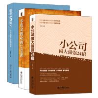 3册套装书籍第yi次当老板就上手关于创业企业经营管理小公司融资管人带团队财务市场营销销售技巧谈判开店餐饮服装家具的