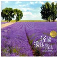 休闲系列・《轻松缓压音乐》套装(7CD)
