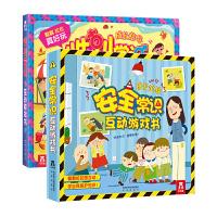 乐乐趣童书安全常识互动游戏书性别常识互动游戏书3-6-12岁儿童生活交通安全知识教育讲文明懂礼貌礼仪书籍幼儿场景故事绘本