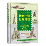 希利尔讲世界地理:美国教育家送给世界儿童的礼物,为孩子升入初中做准备的第一本地理书