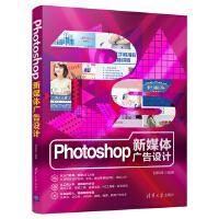 Photoshop新媒体广告设计
