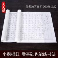 安徽宣纸楷书心经宣纸描红练字毛笔书法练习抄经临摹小楷字帖