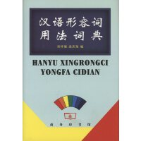 汉语形容词用法词典