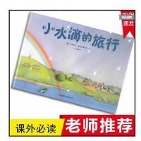 老师推荐书目 小水滴的旅行