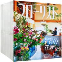 日本フロ�`リスト杂志订阅2021年 Flower art E19 花艺 插花艺术设计 日文原版杂志