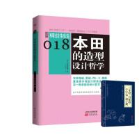 *畅销书籍* 精益制造018:本田的造型设计哲学赠中华国学经典精粹・蒙学家训必读系列任意一本
