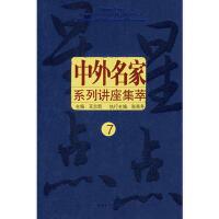 【二手书8成新】星星点点:中外名家系列讲座集萃(7 王忠明 9787500676799