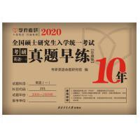 学府考研2020考研英语一真题早练珍藏版2000-2009真题试卷 考研英语一10年真题 201真题试卷 英语1活页试