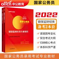 中公教育2020国家公务员录用考试:银保监财经类专业知识(教材+历年真题全真模拟)2本套