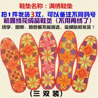 男女鞋垫防纯手工纳千层底棉布成品十字绣花透气吸排汗防运动