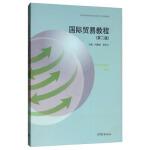 国际贸易教程(第二版) 冯德连,邢孝兵 9787040515800 高等教育出版社教材系列