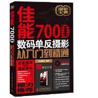 【收藏品旧书】佳能700D数码单反摄影从入门到精通 神龙摄影 人民邮电出版社 9787115333933