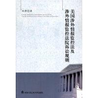 美国涉外情报监控法及涉外情报监控法院诉讼规则