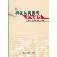 棉花抗黄萎病研究进展