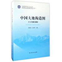 中国大地构造图(1:2500000)