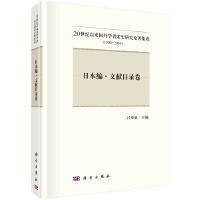 20世纪以来国外学者宋史研究论著集成(1900-2010)――日本编・文献目录卷