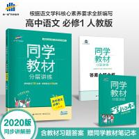 曲一线官方正品 2020版同学教材必修一语文人教版RJ 5年高考3年模拟必修1语文教材解读分层讲解册