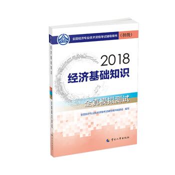 备考2019初级经济师教材 经济基础知识(初级)全真模拟测试 9787512912854
