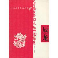 【二手书8成新】十二生肖艺术丛书 辰龙 人民美术出版社 9787102058702