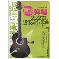 吉他弹唱222首超级流行歌曲王迪平唐联斌 著9787540445232【直发】