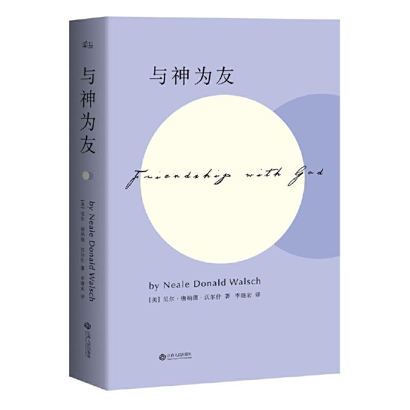 与神为友全新修订版。如果说《与神对话》像导师,帮我们重新认识自己,以及和这个世界、宇宙的关系,那么,这本书则更像是知己,娓娓道来,提供具体解决方法。