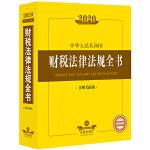 2020中华人民共和国财税法律法规全书(含相关政策)