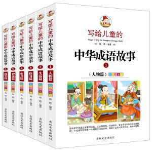 【限时秒杀包邮】写给儿童的中华成语故事 全6册成语大全彩图注音版小学生二年级课外阅读一年级必读经典书目三年级银河至尊游戏官网文化中国历史故事儿童读物6-12岁书籍