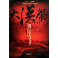 【二手书8成新】大漠祭 雪漠 敦煌文艺出版社