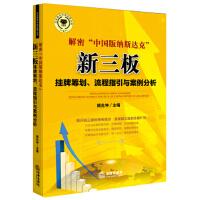 【二手书8成新】解密中国版纳斯达克:新三版挂牌筹划、流程指引与案例分析 顾兆坤 法律出版社