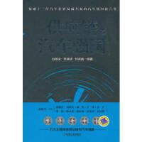 【二手书8成新】供应链与汽车强国 赵福全 9787111607502