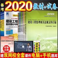 ��2020注�员O理工程��教材+�v年真�}�卷全套12本 官方2019年版全���O理��考�4押�}8理��c法�法律文件�R�合同管