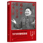 红色经典系列:邓小平第一次主持中央工作(第三版)