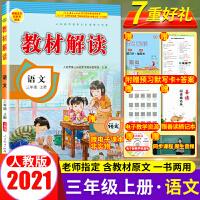 教材解读三年级上 语文人教版小学三年级上册课本同步讲解教材全解